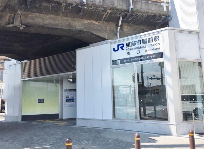 最寄駅 JR大和路線 東部市場前駅 徒歩約11分(周辺)