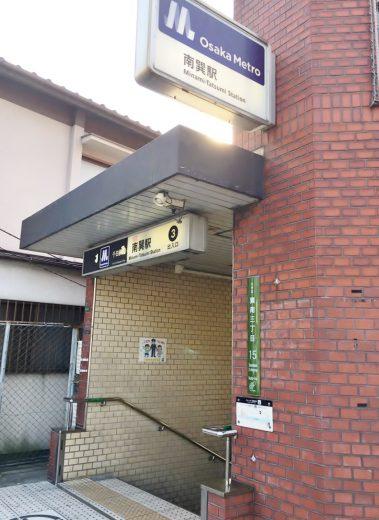 大阪メトロ千日前線 南巽駅 徒歩約13分⇒始発駅!(周辺)