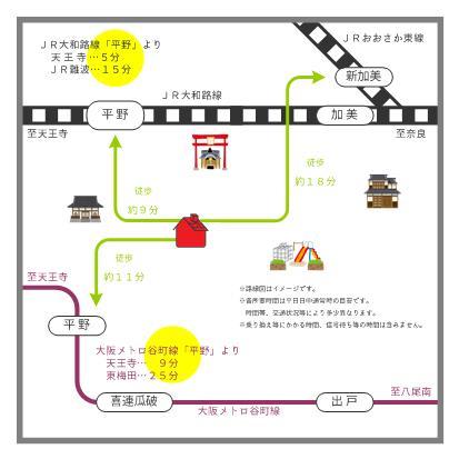 「平野」駅、JRは徒歩約9分、地下鉄は徒歩約11分です(地図)