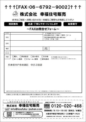 当物件専用FAXフォームです。B5またはA4サイズで印刷してご利用下さい!