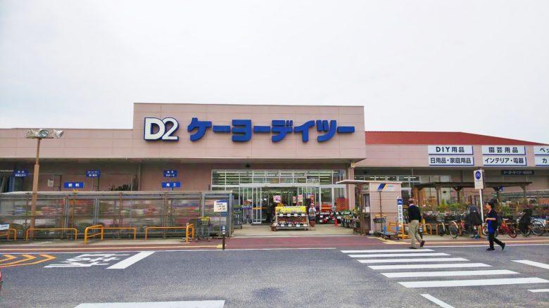 ケーヨーデイツー南芦屋浜店(ライフガーデン潮芦屋内)(周辺)