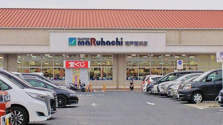 スーパーマルハチ南芦屋浜店(ライフガーデン潮芦屋内)(周辺)