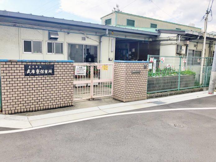 尼崎市武庫東保育所(周辺)