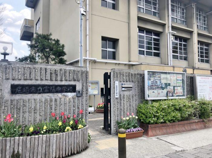 常陽中学校(周辺)
