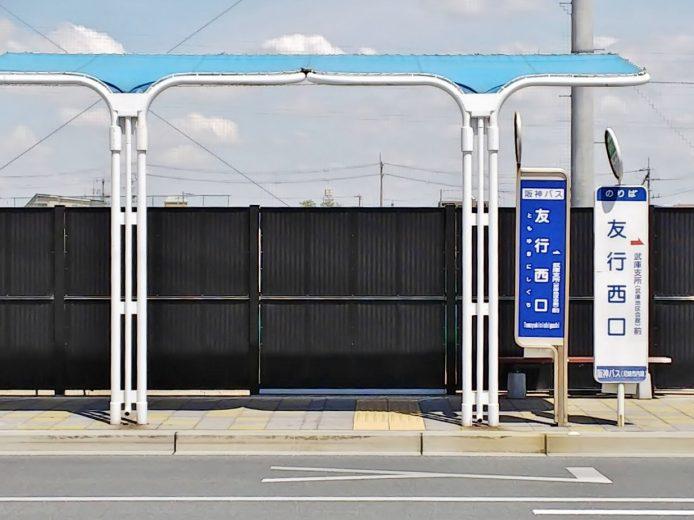最寄バス停 阪神バス阪神線友行西口停留所東(周辺)