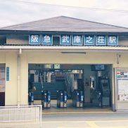 最寄駅 阪急神戸線武庫之荘(周辺)