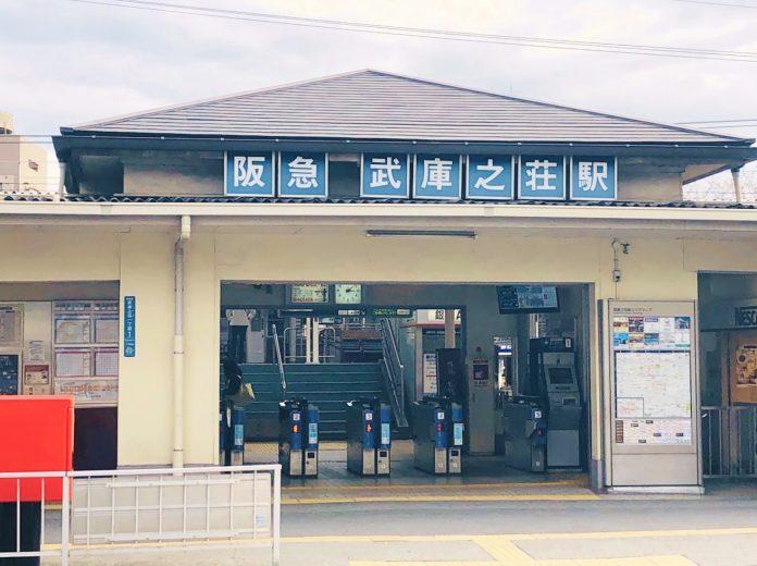 阪急神戸線武庫之荘(周辺)