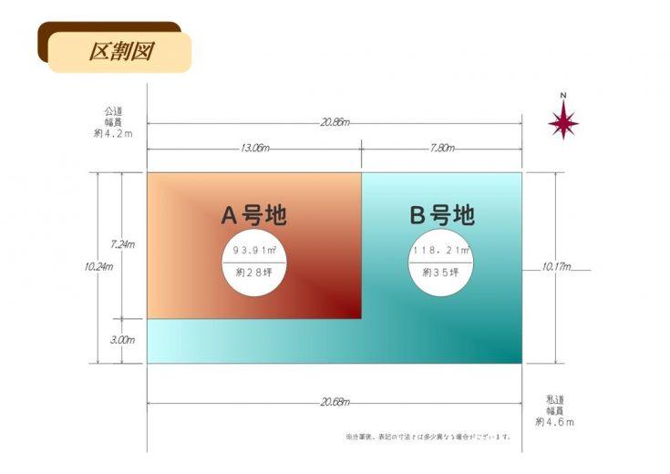 B号地118.2㎡(間取)