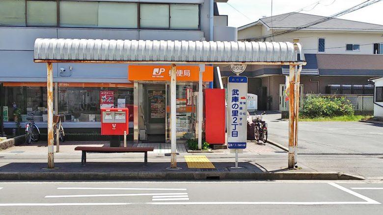 阪神バス尼崎市内線武庫の里2丁目停留所南(周辺)