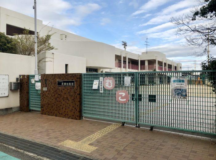 武庫幼稚園(周辺)