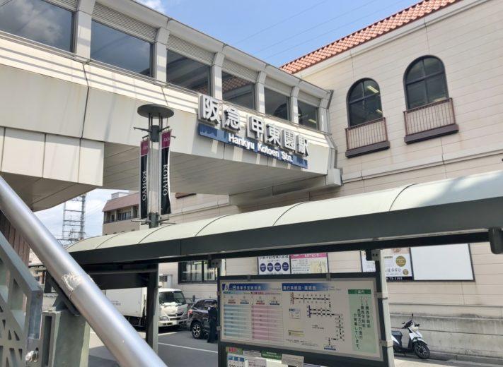 阪急今津線甲東園駅(周辺)
