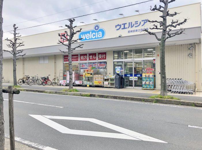 ウエルシア尼崎武庫之荘北店(周辺)