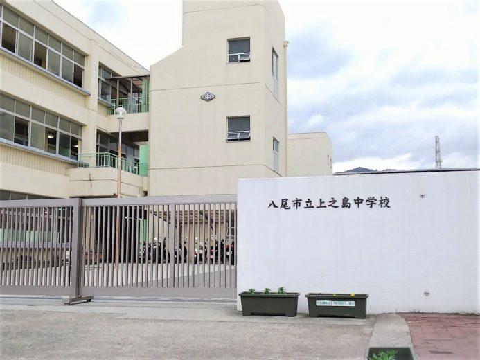 八尾市立上之島中学校(周辺)