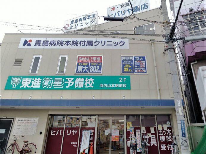 貴島病院本院付属クリニック(周辺)