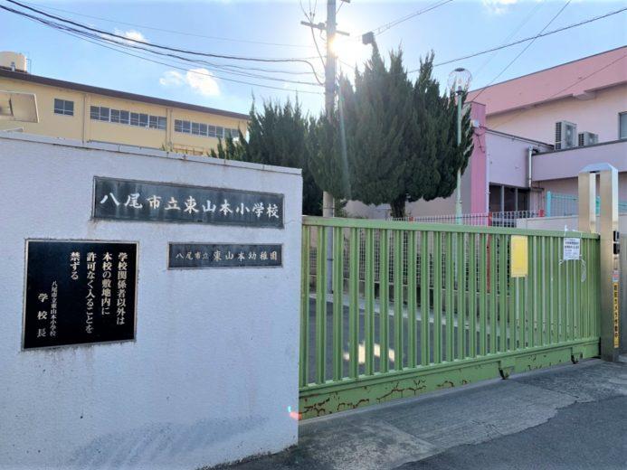 八尾市立東山本わかばこども園(周辺)